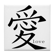 The Chinese Symbol of Love Tile Coaster