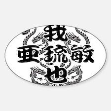albin, alvin in kanji Oval Decal