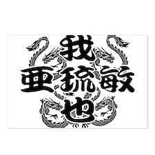 albin, alvin in kanji Postcards (Package of 8)