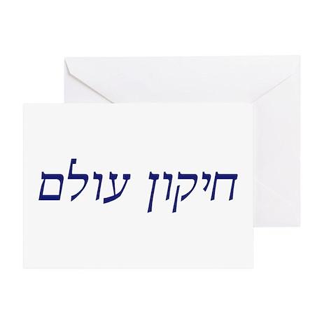Tikkun Olam Greeting Card