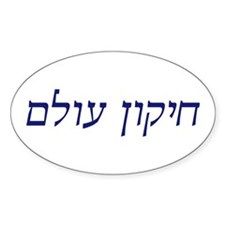 Tikkun Olam Oval Decal