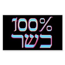 100% Kosher Rectangle Decal