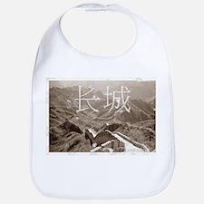 Vintage Great Wall Of China Bib