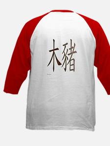 Chinese Wood Pig Kids Baseball Jersey