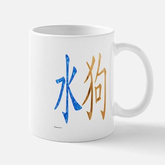 Chinese Water Dog Mug