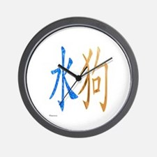 Chinese Water Dog Wall Clock