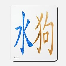 Chinese Water Dog Mousepad