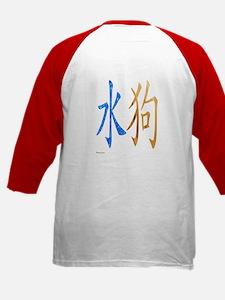 Chinese Water Dog Kids Baseball Jersey