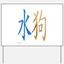 Chinese Water Dog Yard Sign