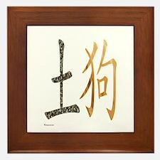 Chinese Earth Dog Framed Tile