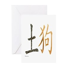 Chinese Earth Dog Greeting Card