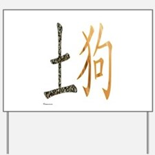 Chinese Earth Dog Yard Sign