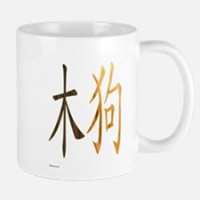 Chinese Wood Dog Mug
