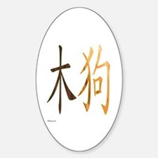 Chinese Wood Dog Oval Decal