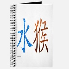 Chinese Water Monkey Journal