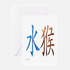 Chinese Water Monkey Greeting Card