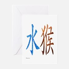 Chinese Water Monkey Greeting Cards (Pk of 10)