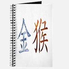 Chinese Metal Monkey Journal