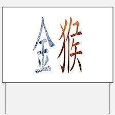 Chinese Metal Monkey Yard Sign