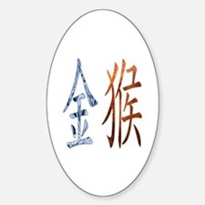 Chinese Metal Monkey Oval Decal