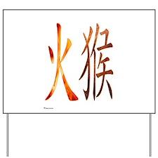 Chinese Fire Monkey Yard Sign