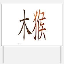 Chinese Wood Monkey Yard Sign