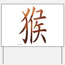 Chinese Monkey Yard Sign