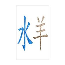 Chinese Water Sheep Rectangle Decal