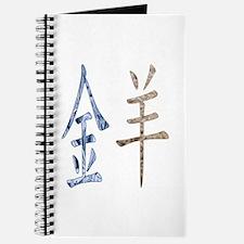 Chinese Metal Sheep Journal