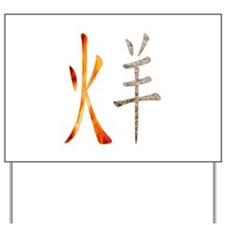 Chinese Fire Sheep Yard Sign