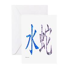 Chinese Water Snake Greeting Card
