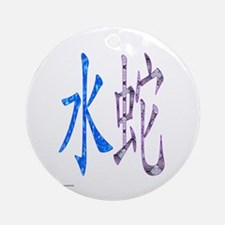 Chinese Water Snake Ornament (Round)