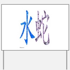 Chinese Water Snake Yard Sign