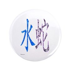 """Chinese Water Snake 3.5"""" Button"""