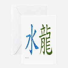 Chinese Water Dragon Greeting Card