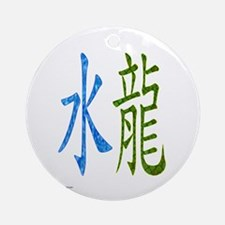 Chinese Water Dragon Ornament (Round)