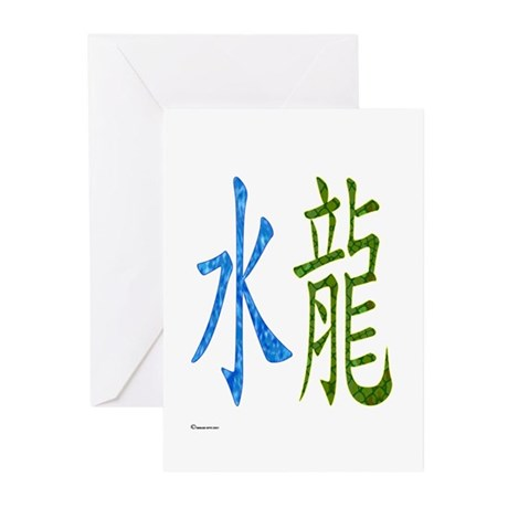 Chinese Water Dragon Greeting Cards (Pk of 10)