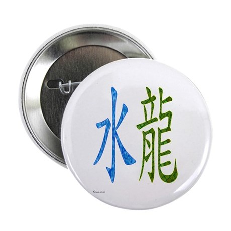 """Chinese Water Dragon 2.25"""" Button (10 pack)"""