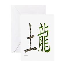 Chinese Earth Dragon Greeting Card
