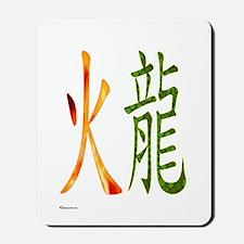 Chinese Fire Dragon Mousepad