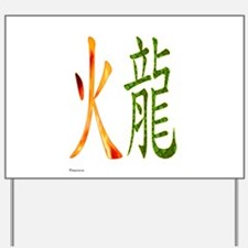 Chinese Fire Dragon Yard Sign