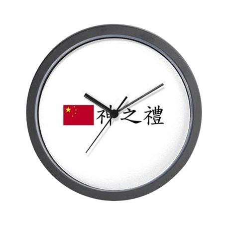 Chinese -- God's Blessing Wall Clock