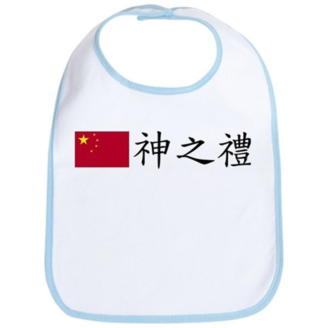 Chinese -- God's Blessing Bib