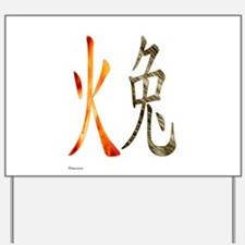Chinese Fire Rabbit Yard Sign