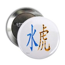 """Chinese Water Tiger 2.25"""" Button"""