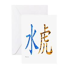 Chinese Water Tiger Greeting Card