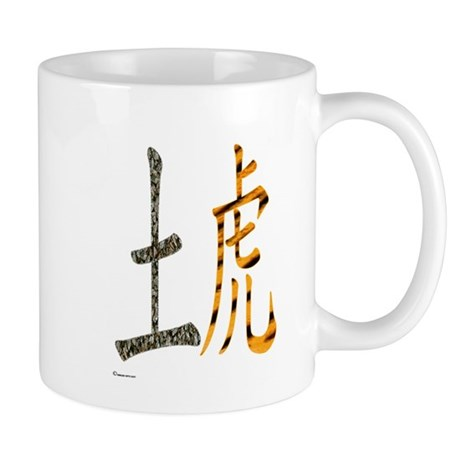 Chinese Earth Tiger Mug