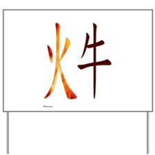 Chinese Fire Ox Yard Sign