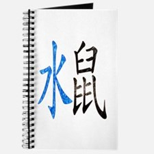 Chinese Water Rat Journal