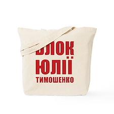 Yulia Tymoshenko Bloc BYuT Tote Bag